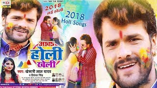 Bhojpuri Song Movies Video Mp3 |  Aawa Holi Kheli  |5 Minute Mein Download Kare|hindi |2018|