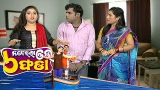 Na Dekhila Oou Chha Phada | ସାଳିକୁ ଗୋଡ଼େ ଗୋଡ଼େ ଜଗିଛି ଭେନେଇ | Odia Comedy Show | Tarang Music
