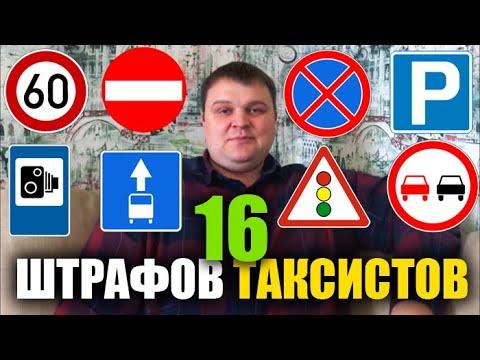 Популярные штрафы в такси: 16 основных нарушений ПДД таксистами (Bezobrazer)
