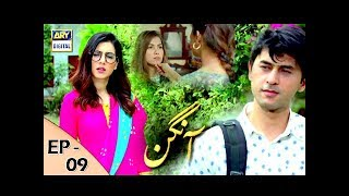 Aangan Episode 9 - 6th Jan 2018 - ARY Digital Drama