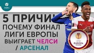 """5 ПРИЧИН Почему финал Лиги Европы выиграет """"Челси"""" / """"Арсенал"""""""