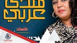 اغاني طرب MP3 هدي عربي الليلة بـٍس تحميل MP3