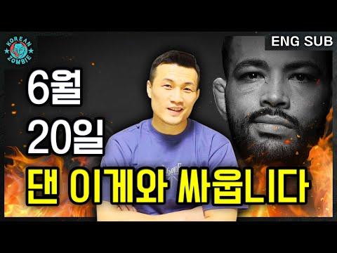 정찬성 vs 댄 이게 공식 발표! 왜 또 5라운드로 싸우나? 정찬성이 직접 밝힙니다 Korean Zombie Chan Sung Jung