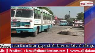 Ambala Bus Services : अंबाला डिपो से शिमला, कुल्लू मनाली और बैजनाथ तक रोडवेज की सर्विस शुरू