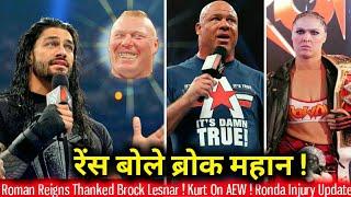 Roman Reigns Says Brock Made Him ! Ronda Injury ! Kurt On AEW ! WWE SmackDown 20 August 2019 Ratings