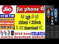 Jio phone me 1GB movies 100MB me download kaise kare  || new movies download website in 2019 ||