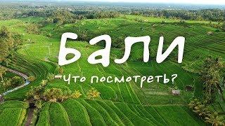 БАЛИ. Рисовые Террасы ДЖАТИЛУВИХ, Заброшенный Отель