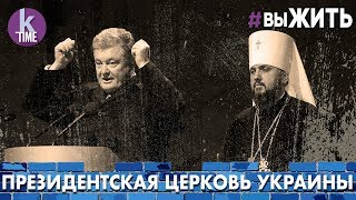 Церковь имени Порошенко: чего ждать дальше? - #58 ВыЖИТЬ