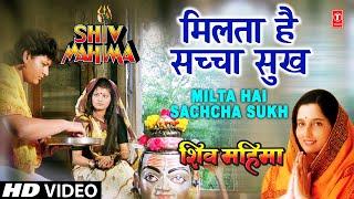 Milta Hai Sachcha Sukh By Anuradha Paudwal [Full Song