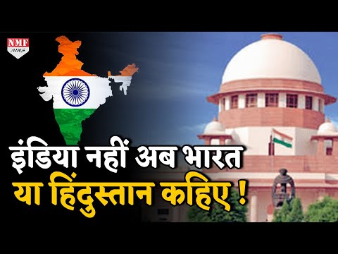 India का नाम बदलकर भारत या हिंदुस्तान रखने की पीछे की वजह क्या है ?