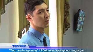 """""""Төрт ағайындының"""" соты жалғасып жатыр"""