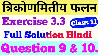 Class 11 math exercise 3.3 in hindi । त्रिकोणमितीय फलन । Exercise 3.3 Class 11 ncert । कक्षा 10 - Download this Video in MP3, M4A, WEBM, MP4, 3GP