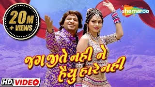 Jag Jite Nahi Ne Haiyu Hare Nahi | Full Movie | Vikram Thakor | Mamta Soni | Romantic Gujarati Movie