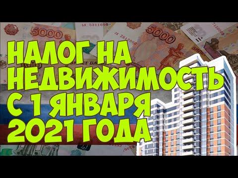 Налог на недвижимость с 1 января 2021 года в России