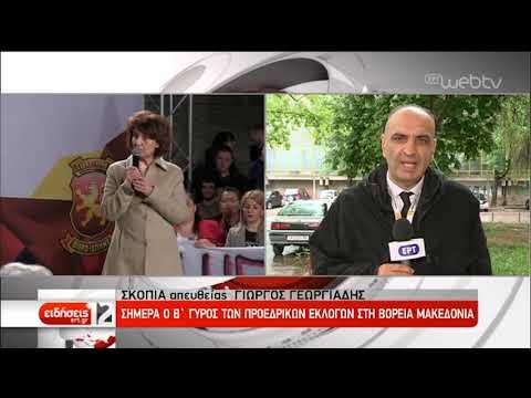 Σήμερα ο κρίσιμος β΄ γύρος των προεδρικών εκλογών στη Β. Μακεδονία | 5/5/2019 | ΕΡΤ