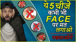 ये 5 चीज़े कभी भी FACE पे मत लगाओ , पछताओगे | Face Care For Men In Hindi | Be Ghent |