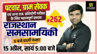 Rajasthan Current Affairs 2021 | #262 Know Our Rajasthan By Narendra Sir | Utkarsh Classes