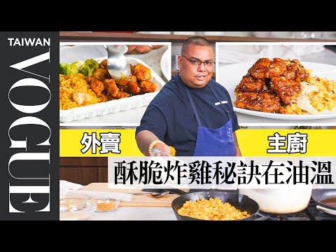 神廚和外送速度大對決 香辣酥脆左宗棠雞
