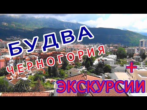 Будва, Черногория – отдых, пляжи и экску