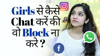 HOW TO CHAT WITH GIRL Without Looking Creepy | How To Talk To Girl On Chat | Mayuri Pandey