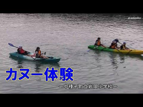 岩岡小学校屋久津漁港でのカヌー体験令和3年〜種子島の学校活動
