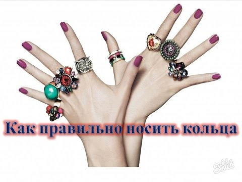 Как правильно носить кольца, чтобы привлекать удачу, счастье, любовь и деньги