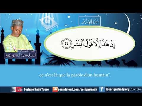 Heart Softening Recitation of Surah Al-Muddaththir By Mouhammad Hady Touré