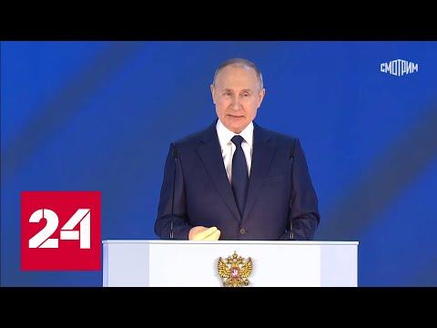 Путин объявил о новых выплатах семьям с детьми. Послание Президента РФ Федеральному Собранию