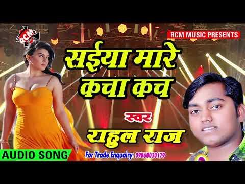 राहुल राज का 2018 का सबसे बड़ा आर्केस्टा सांग    सईया मारे कच्चा कच   Saiya Mare Kacha Kach