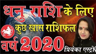 #DHANU RASIFAL 2020; #PREDICTION SAGITARIOUS 2020, #HOROSCOPE - Download this Video in MP3, M4A, WEBM, MP4, 3GP