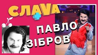 Слава + Павло Зибров: об усах, изменах и самых желанных женщинах Украины