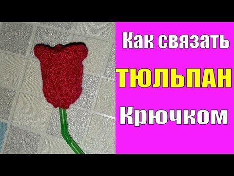ТЮЛЬПАН КРЮЧКОМ МК TULIP Crochet