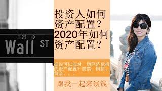 (点CC看字幕)第113期:中美加澳日新投资人如何资产配置?2020年如何资产配置?据说可以应对一切经济危机的资产配置?股票、国债、黄金。。。
