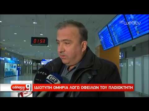 Στην Αθήνα μετά την «ομηρία» στο Τζιμπουτί ο υποπλοίαρχος Τσιαγκρής   30/12/2019   ΕΡΤ