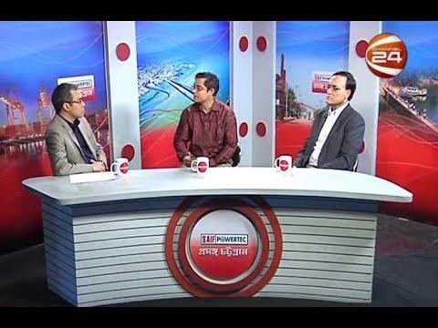 প্রসঙ্গ চট্টগ্রাম | পেঁয়াজ সংকট এবং বাজার ব্যবস্থাপনা | 16 November 2019
