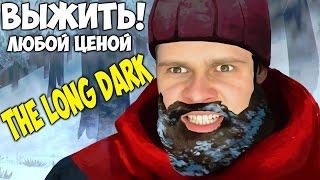 ВЫЖИТЬ ЛЮБОЙ ЦЕНОЙ -||- The Long Dark - ФРОСТ
