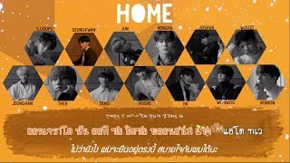 [Karaoke/Thaisub]Home - SEVENTEEN(세븐틴) | You Made My Dawn