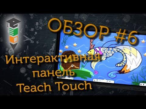 Обзор #6 Интерактивная панель Teach Touch