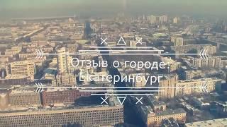Отзыв о Екатеринбурге