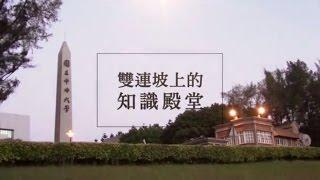 2016 年國立中央大學簡介影片