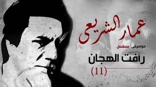 مازيكا Amar El Shera'ey - Ra'fat El Hagan ( Track 11 ) - عمار الشريعى - رأفت الهجان ( مقطع موسيقى ١١ ) تحميل MP3
