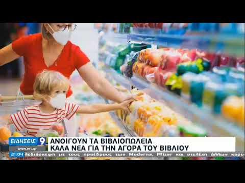 Σε εφαρμογή τα μέτρα στην αγορά: Click away-ειδικοί όροι συναλλαγών-νέα ωράρια | 13/12/2020 | ΕΡΤ