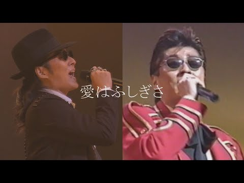 米米CLUB - 愛はふしぎさ (A KOME KOME CLUB ENTERTAINMENT 2012 米米倶楽部熱烈巡回公演 天然 ~NATURAL~)