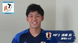 リスペクトメッセージMF3遠藤航第31回オリンピック競技大会2016/リオデジャネイロサッカー競技男子日本代表