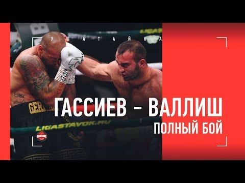 Мурат Гассиев – Михаэль Валлиш / Gassiev vs. Wallisch