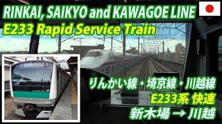 E233SAIKYOLINERapidりんかい線・埼京線・川越線快速・全区間新木場→川越