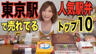 【MUKBANG】 The TOP 10 [Ekiben] Lunch Boxes From Tokyo Station ! 142 Dollars In Total [CC Available]