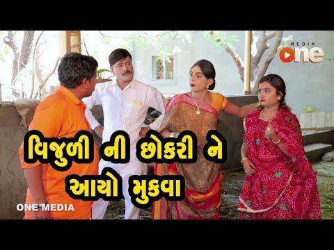 Vijuli Ni Chhokri ne Aayo Mukva    Gujarati Comedy   One Media