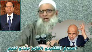"""تعليق  د. رسلان علي قول إمام الخوارج وجدي غنيم وغيره من رؤوس الإخوان  أن """" السيسي أمه يهودية """"."""