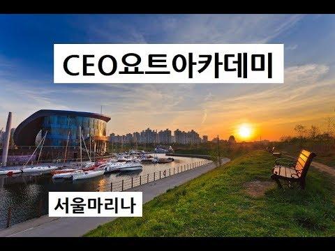 CEO요트아카데미 - 서울마리나 서울해양교육원